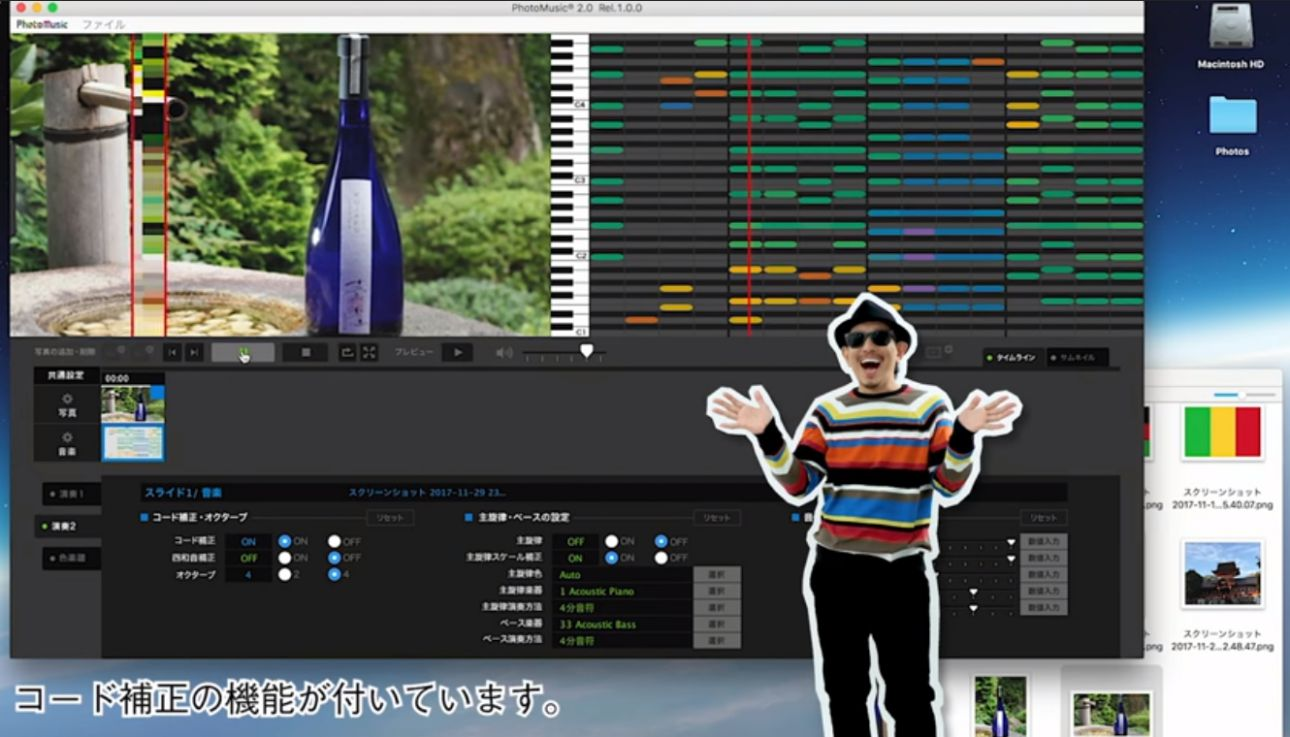 三木道三が手がけた画像から音楽を作成するソフト「PhotoMusic2.0」