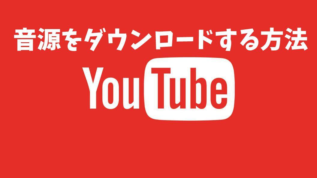 【無料】YouTubeの音源をMP3でダウンロードする方法